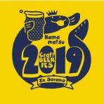 『今年も来たぞ!「浜松クラフトビールフェス2019」が8/25(日)に開催!今年もビールを飲み尽くすぞー! - 駅前ソラモ』の画像