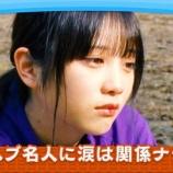 『【乃木坂46】与田ちゃん、口から血が出てる・・・』の画像