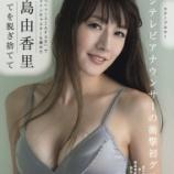 『【画像】田中みなみに続いて人気女子アナがセクシー下着グラビアデビューwwwwwwww』の画像