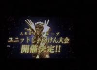9/24 日本ガイシホールにてじゃんけん大会開催決定!今回はユニットでの参戦が可能!優勝したらメジャーデビュー!