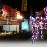『フォト短歌「仙台の夜」』の画像