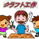 『トコ☆スタ クラフト工作』の画像