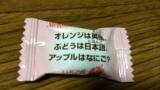 イチゴ味ののど飴に書いてあったクイズwww(※画像あり)