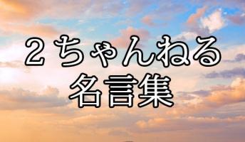 2ちゃん各板の名言コピペ集wwwwwwww