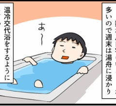 温冷交代浴で疲労回復しよう!