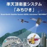 『みちびき:日本のGPS体制の本格運用始まりました』の画像