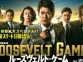 ルーズヴェルト・ゲームが視聴率とれない理由wwwwwww