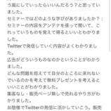 『2021年1月21日(木)開催即効!!一目惚れマーケティングセミナー_お客様の声2』の画像