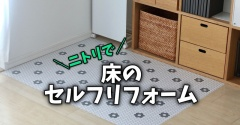 【ニトリ】フロアシートなら簡単!床のセルフリフォームできちゃいます