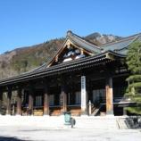 『いつか行きたい日本の名所 身延山 妙法華院 久遠寺』の画像