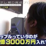 『【総資産75億円】投資の神、与沢翼氏「60歳とか70歳まで、みんなよく働けるなぁって思うわwww」』の画像