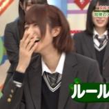『欅坂46土生瑞穂がやばすぎる!笑』の画像