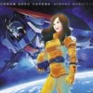 CD Review:森口博子「GUNDAM SONG COVERS」