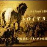 『【リアル口コミ評判】トロイアの木馬』の画像