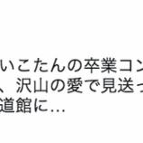 『【乃木坂46】渡辺麻友『今日は大切ないこたんの卒業コンサート。参戦される皆様、沢山の愛で見送ってあげて下さい。心は武道館に…』』の画像