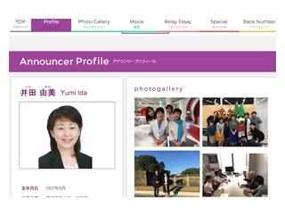 日本テレビの井田由美アナは中高生時代枚方に住んでた