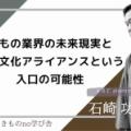 オンライン講座『きものno学び舎』明日からスタートです。