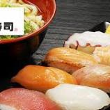 『くら寿司「魚はすぐに廃棄し、客に提供はしなかった」←これ』の画像