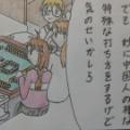 第33話「脱衣麻雀」(前編)(13)