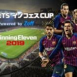 『e-SPORTS イノフェスCUP!ウィニングイレブン大会 の巻』の画像