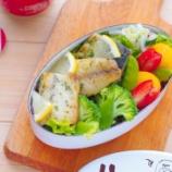 『塩サバで作るサバのムニエル風のお弁当』の画像