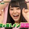 AKB樋渡結依が最近アイドル以外の歌で聴いてるアーティストwwwwwwwwwwwww