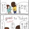 Yeah! めっちゃ過去形