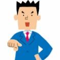 【悲報】ウチの上司さん、陰キャの新入社員に対してとんでもなくヤバい指導をしてしまう……………