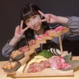『[イコラブ] 山本杏奈「広島で通ってたスクールの仲間たちと ご飯食べてきました♬」【=LOVE(イコールラブ)、あんな】』の画像