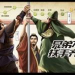 【中国】地下鉄広告「握り棒は仲良く共有しよう」三国志・桃園の誓い版がナイス! [海外]