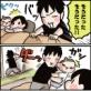 【ママは寝坊がしたい】3