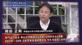 【日本学術会議】任命拒否された岡田正則「話し合いで武器を使わないようにするのが自衛の在り方」…動画あり