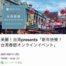 2/11(木・祝) 台湾春節オンラインイベントにゲスト出演します!