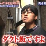 『【驚愕】1ヶ月一万円生活の歴代記録TOP10、闇が深すぎる・・・』の画像