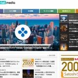 『仮想通貨情報サイト「コインマーケット・メディア」でボリ平レポートプレゼント』の画像