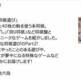 『【乃木坂46】寺田蘭世 祝NHK!6月5日『将棋フォーカス』に出演決定!!!』の画像