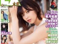 【乃木坂46】若月佑美、卒業インタビューがあるのに表紙を飾れず...