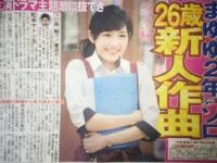 AKB48まゆゆ「戦う!書店ガール」主題歌を担当!  ニュースまとめ
