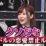 『【HKT48】指原莉乃『アイドルの恋愛禁止ルールはクソだなと思う・・・』』の画像