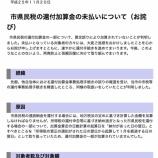『戸田市 最近、還付金詐欺の電話が多発しています。ご注意ください』の画像