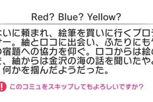 【ミリシタ】「プラチナスターツアー~Deep, Deep Blue~」イベントコミュ後編