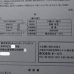 (借主専用)賃貸トラブル相談室報道局