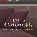 『【住賓館Style】「本物」と名付けられた家具 土井木工:AUTHENTICITY SOFA B�』の画像