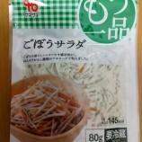『ヤマザキ もう一品 ごぼうサラダ』の画像