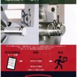 『【新サービス】外径溝入れ特殊インサート短納期サービス【切削工具】』の画像