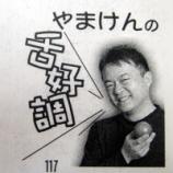 『日本農業新聞のやまけんさんの連載に掲載されました』の画像