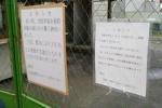 使えません!河内磐船駅前の駐輪場が、3月末で閉鎖になってる!