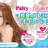 『【乃木坂46】Palty×白石麻衣キャンペーン『オリジナルふせんセット』を開封してみた結果・・・』の画像
