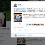『アンジャッシュ児嶋さんのYouTube動画1万回突破!とTwitter』の画像