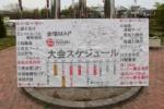 会場MAPとタイムスケジュールはこれだ!~いよいよ本日『交野マラソン開催!』~